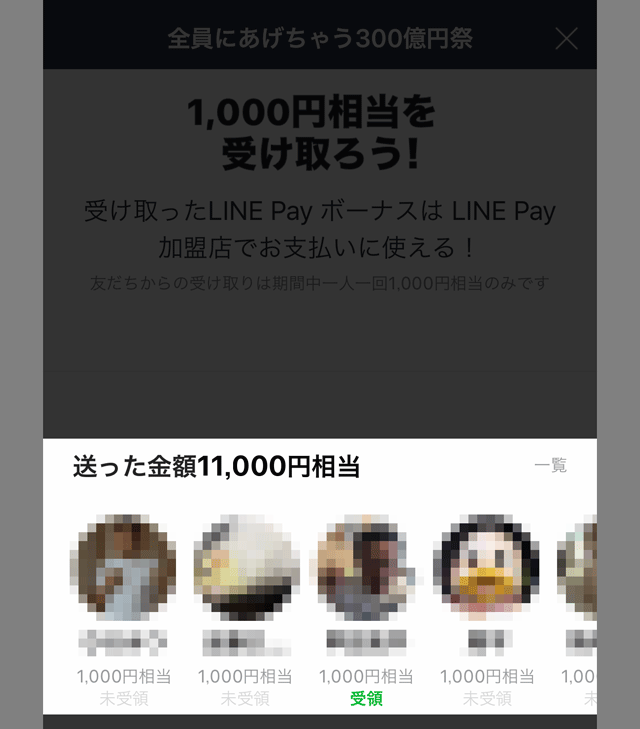 「LINE Pay 300億円祭」の送った人の確認方法
