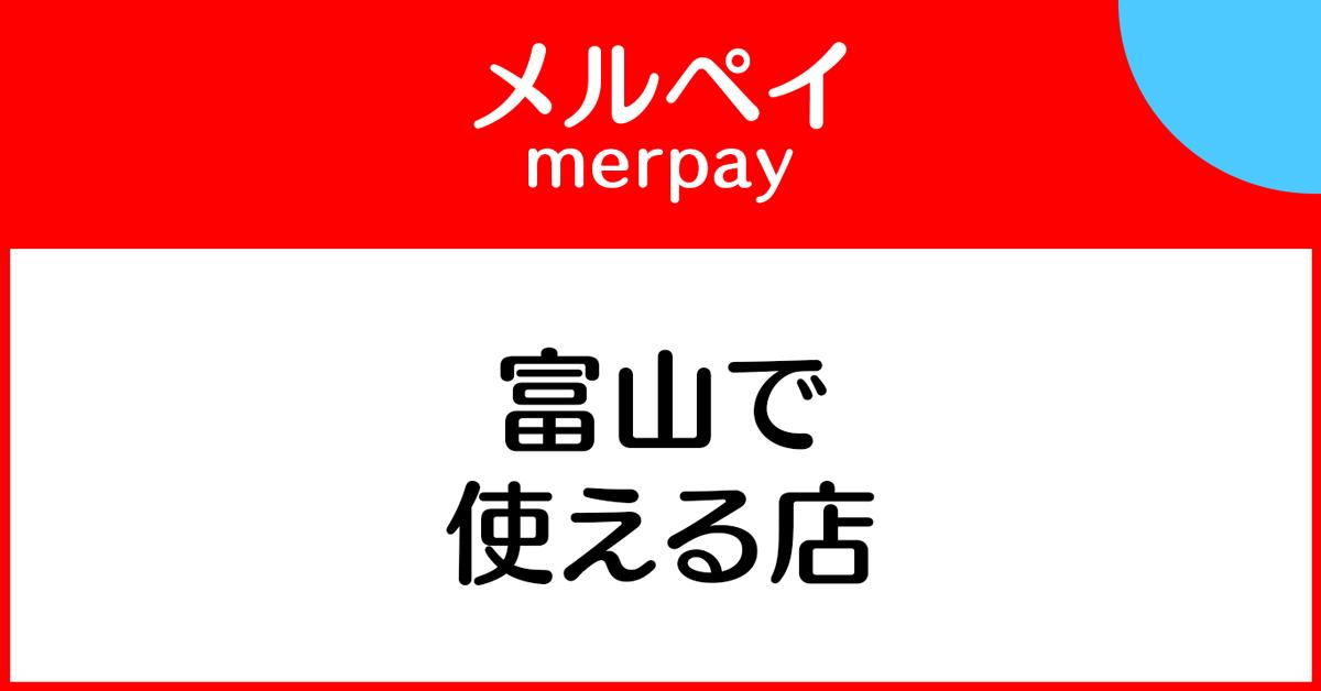 【富山でメルペイが使えるお店】iD利用可能店で使える!一覧にまとめてみた☆