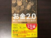 【お金2.0 口コミ・レビュー】これからの経済の入門書。読むと見方が変わる!