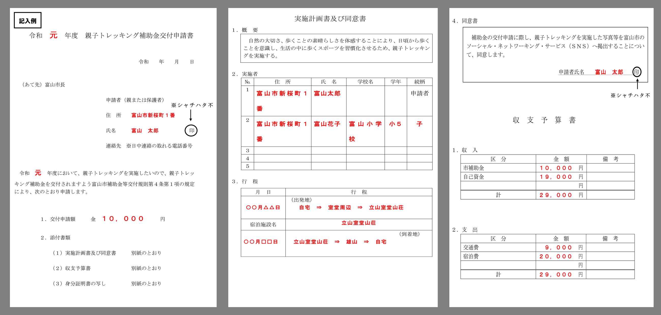 富山市の「親子トレッキング補助金」の申請書の記入例