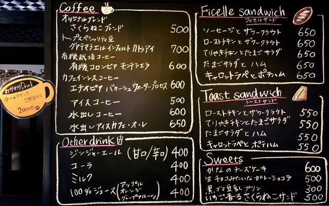 富山市婦中町のカフェ「さくらとねこと」のメニュー