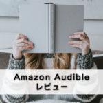 【Amazon オーディブル感想レビュー】メリット・デメリット!半年利用して把握