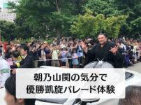 【朝乃山関のパレード擬似体験】360度動画のすごさを思い知った!