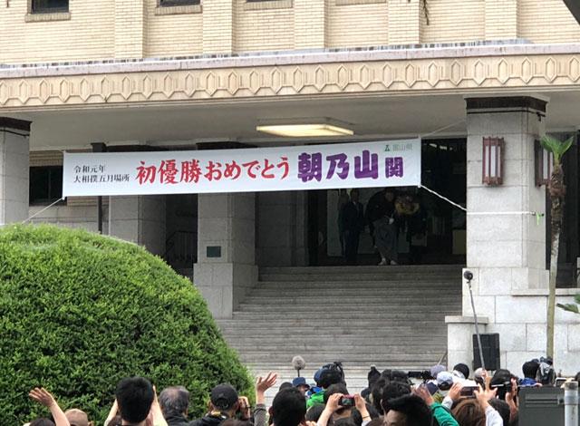 朝乃山富山凱旋パレードで最後にお辞儀をする朝乃山関