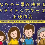 【星空のナイトシアター2019】朝日町ヒスイ海岸の野外映画!みんなで投票しよう!