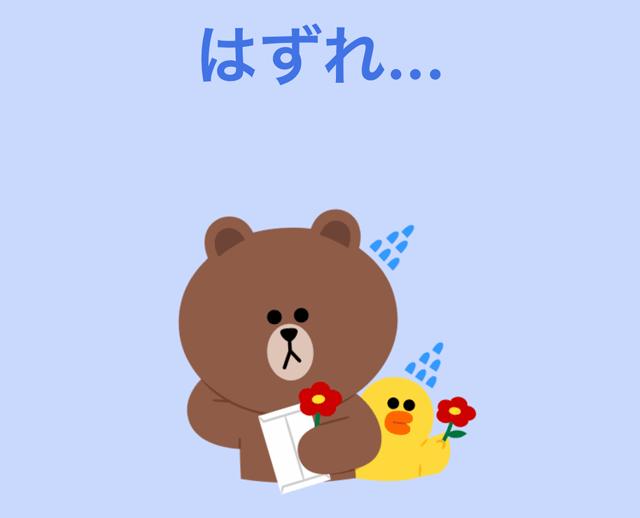 LINE Pay 送金Max20倍キャンペーンのくじ(はずれ)