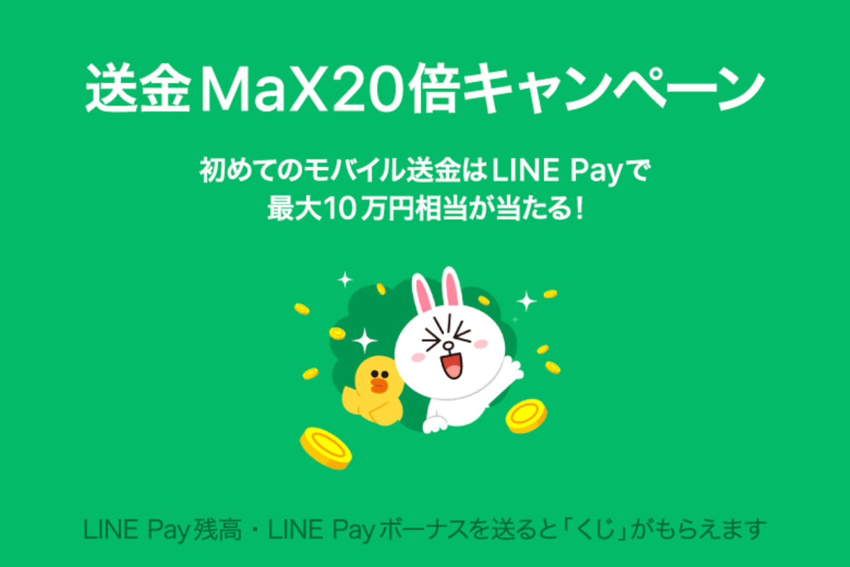【LINE Pay 送金Max20倍】最大10万円当たるキャンペーン!解説