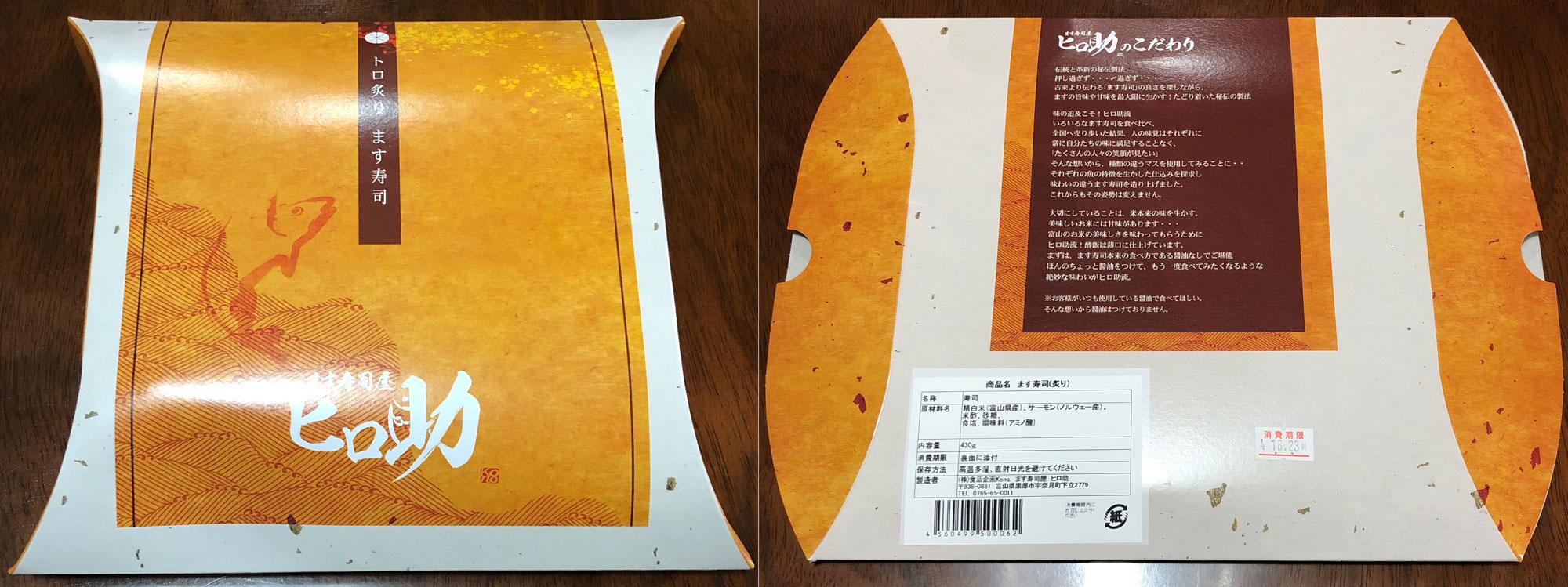 楽天市場、寿司ランキング週間1位の鱒寿司ヒロ助のトロ炙り鱒寿司のパッケージ