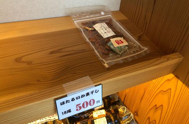 楽天寿司ランキング週間1位【鱒寿司 ヒロ助】のホタルイカの素干し