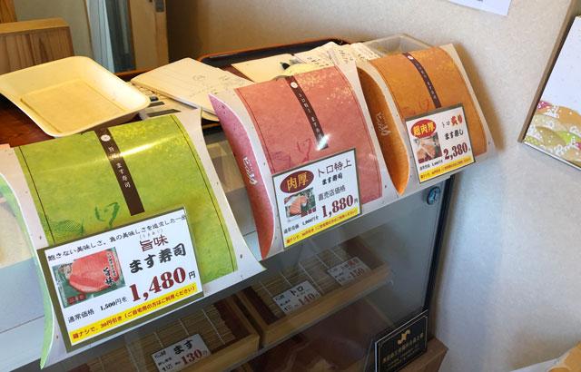 楽天寿司ランキング週間1位【鱒寿司 ヒロ助】のレジ前の商品