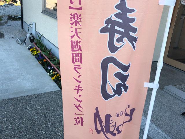 【鱒寿司 ヒロ助】の実店舗、楽天寿司ランキング週間1位のノボリ