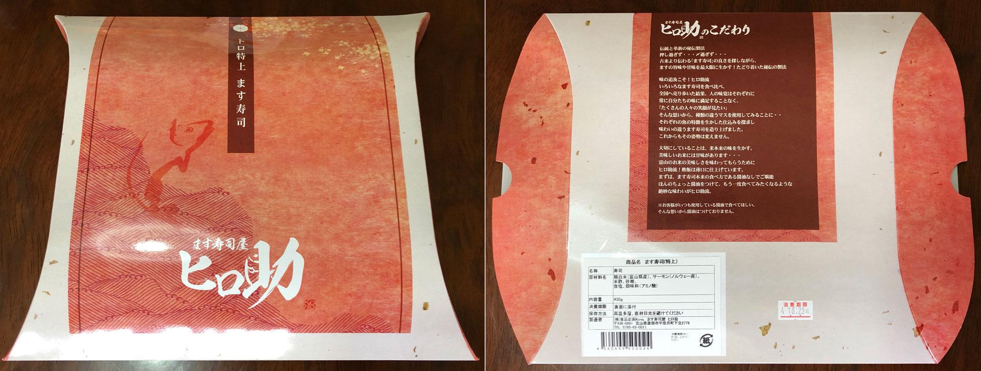 楽天市場、寿司ランキング週間1位の鱒寿司ヒロ助のトロ特上鱒寿司のパッケージ