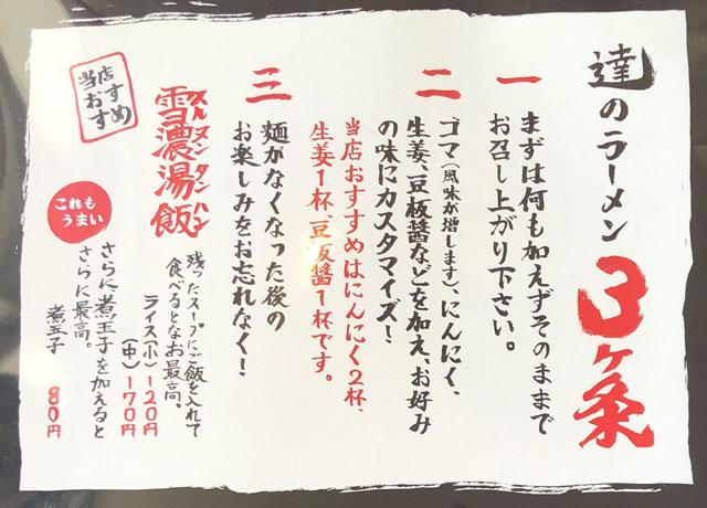 「麺屋 達(めんやたつ) 古沢店」の達のラーメン3か条