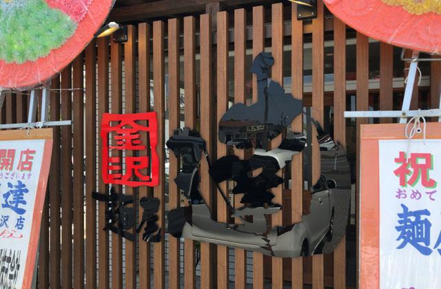 「麺屋 達(めんやたつ) 古沢店」の看板