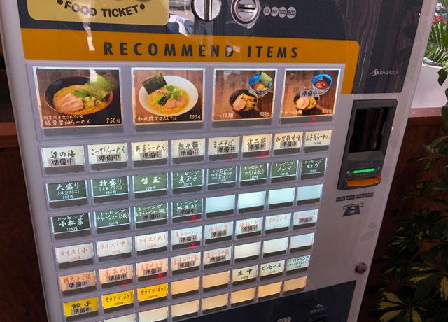 「麺屋 達(めんやたつ) 古沢店」の券売機