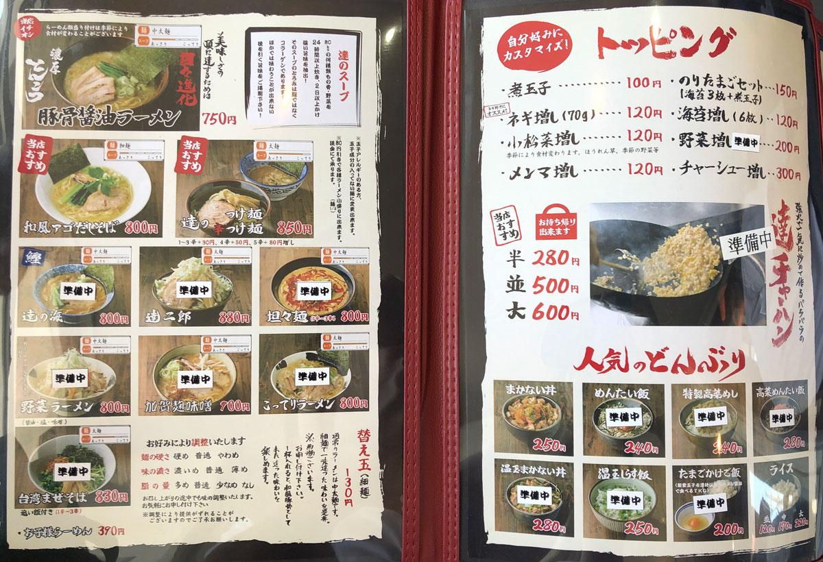 「麺屋 達(めんやたつ) 古沢店」のメニュー1