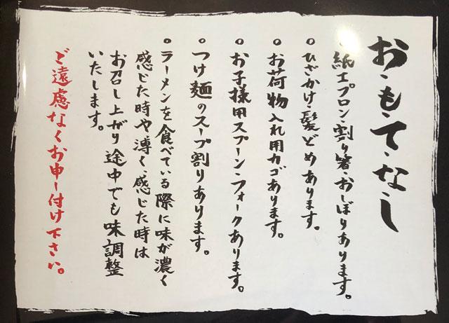 「麺屋 達(めんやたつ) 古沢店」のおもてなし