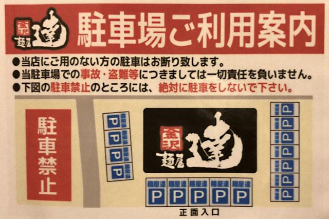 「麺屋 達(めんやたつ) 古沢店」の駐車場