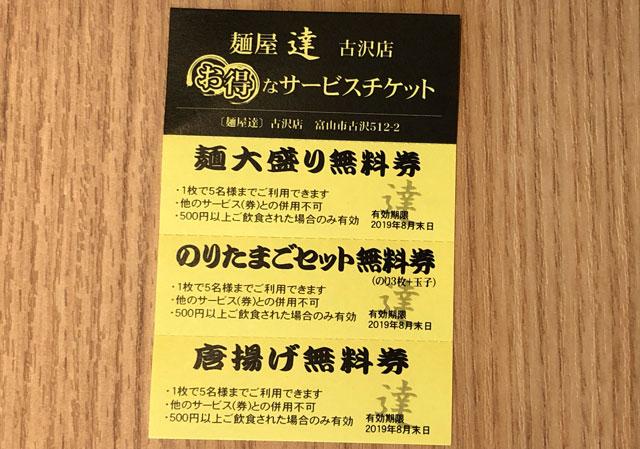 「麺屋 達(めんやたつ) 古沢店」のオープン時限定のサービスチケットの内容