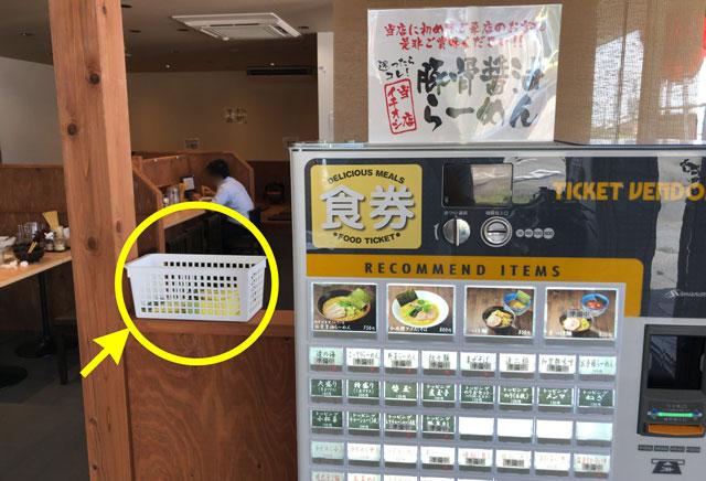 「麺屋 達(めんやたつ) 古沢店」のオープン時限定のサービスチケット