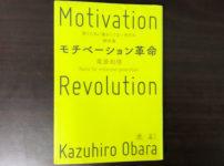 【モチベーション革命の書評・感想】世代間の価値観の違いを上手く表現している!
