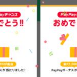 【PayPayチャンス】当選確率と残高ボーナスの上限を例をあげて解説!