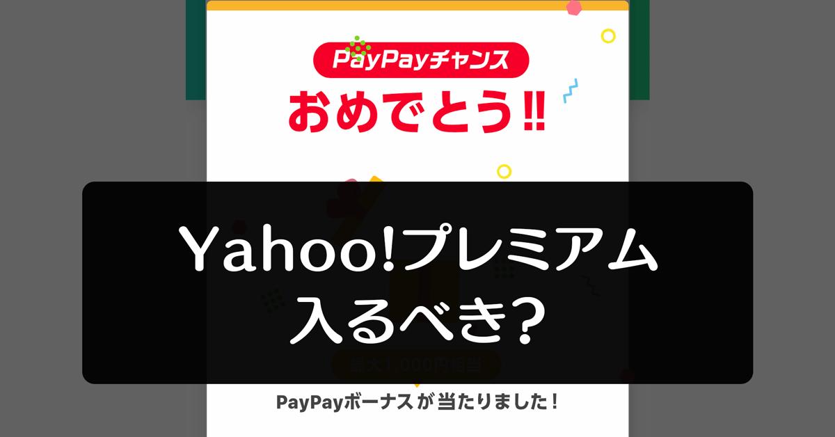 【PayPay】Yahoo!プレミアムに入るべき?期待値を検証してみた!