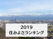 【住みよさランキング2019】過去3年と比較!富山8都市が50位以内ランクイン☆