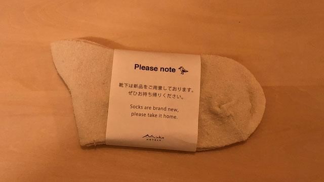 富山県射水市内川の貸切の宿泊施設「水辺の民家ホテル」の持ち帰りOKの靴下