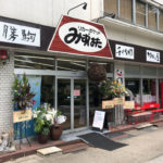 富山駅北の酒屋「リカーポケットみずはた」のリフォーム後の店内2