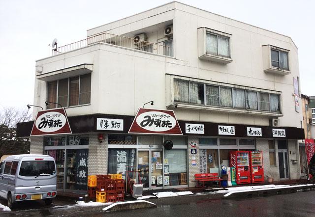 富山駅北の酒屋「リカーポケットみずはた」の昔の外観