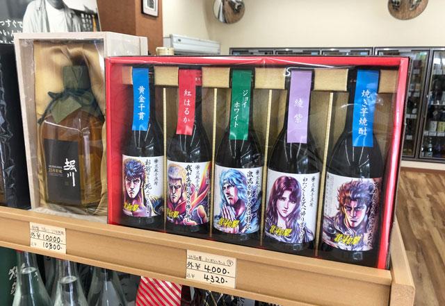 富山駅北の酒屋「リカーポケットみずはた」の「北斗の拳」の焼酎1