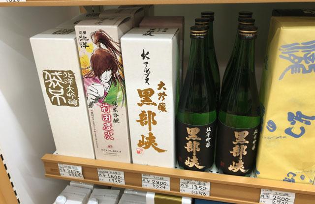 富山駅北の酒屋「リカーポケットみずはた」の北洋「前田慶次」の日本酒