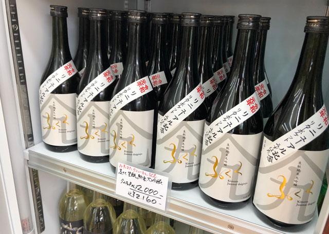 富山駅北の酒屋「リカーポケットみずはた」のオープン記念の特別な日本酒