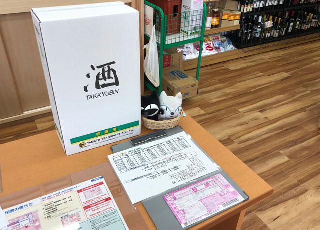 富山駅北の酒屋「リカーポケットみずはた」の日本酒の全国発送