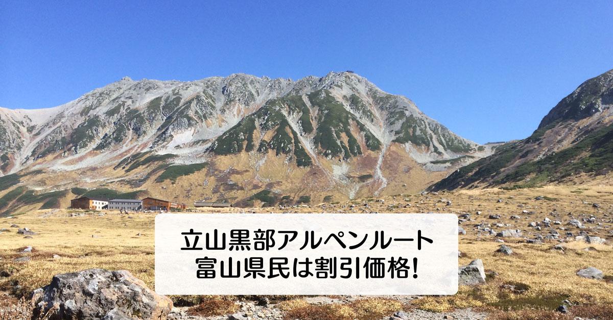 【立山/黒部ダムへのアクセス】富山県民キャンペーン2019で割引価格で行く!