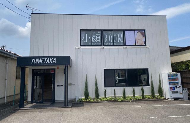 富山市二口町の接骨院プロデュースのセミパーソナルジム「ゆめたかトレーニングジム」のジム外観