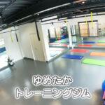 【実体験】ゆめたかトレーニングジム!料金やスタッフなど【富山市二口町】