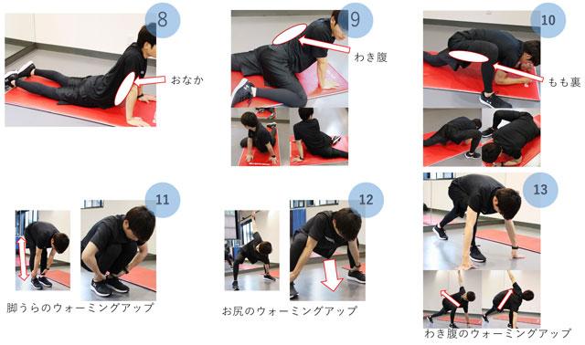 富山市二口のゆめたかトレーニングジムのストレッチメニュー2