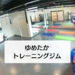 【ゆめたかトレーニングジム】富山市二口町の接骨院プロデュースのセミパーソナルジムを体験してきた!