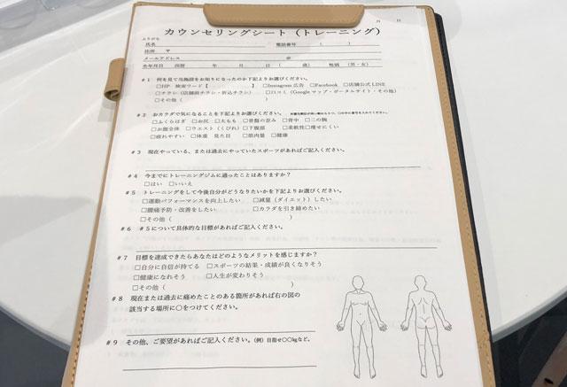 富山市二口町の接骨院プロデュースのセミパーソナルジム「ゆめたかトレーニングジム」のカウンセリングシート