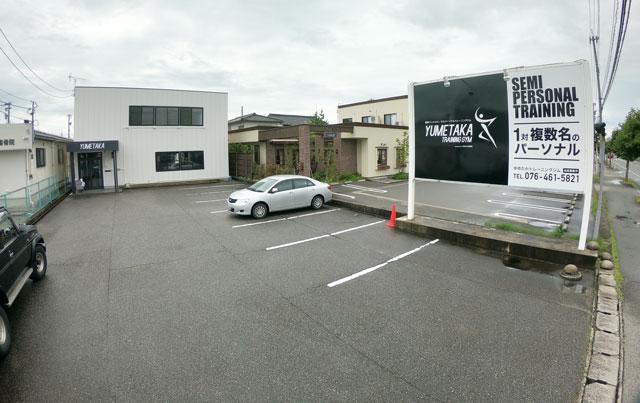 富山市二口町の接骨院プロデュースのセミパーソナルジム「ゆめたかトレーニングジム」の駐車場
