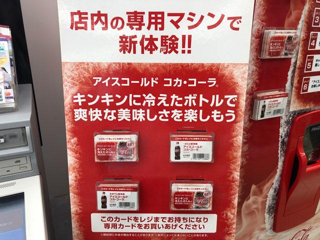 アイスコールド コカコーラの専用カード