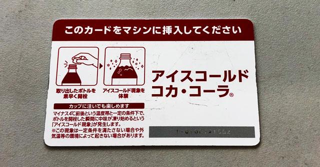 アイスコールド コカコーラの専用カードのウラ面