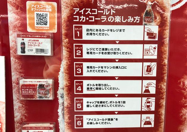アイスコールド コカコーラの楽しみ方手順