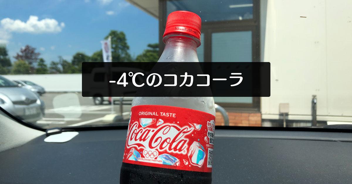 【アイスコールド コカコーラ】富山で唯一販売してるセブンイレブンで飲んでみた!