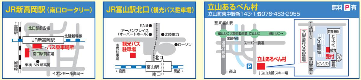 立山室堂直行バス(あるぺん村ツアー)の乗車場所