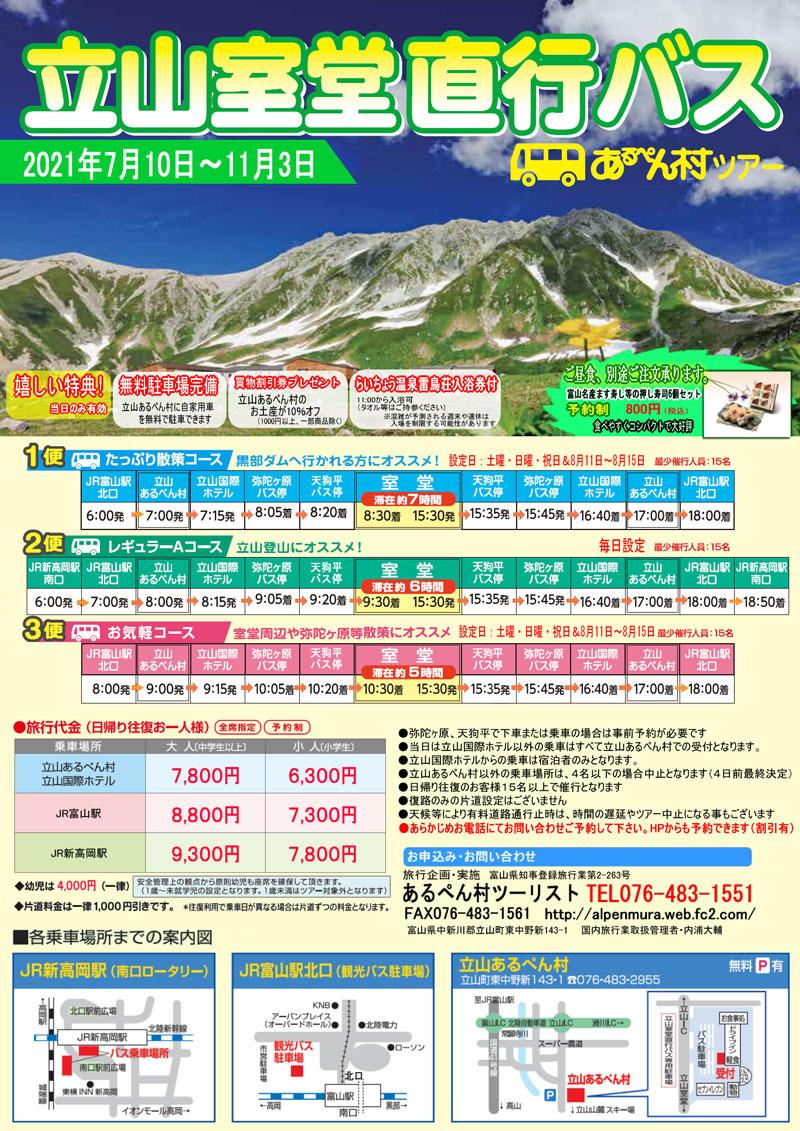 立山室堂直行バス(あるぺん村ツアー)2021年のチラシ