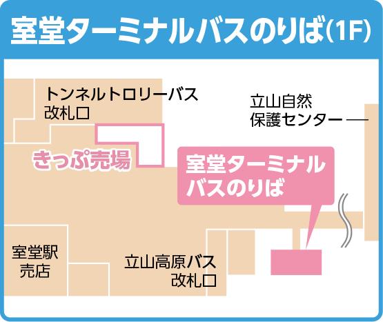 富山駅〜室堂 直行バスの立山室堂ターミナルの乗り場