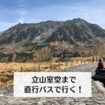 【富山駅〜立山室堂まで直行バスで行く】夏山バスで乗り換えなし!駐車場も無料♪